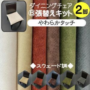 【B】椅子張替えキット 2脚セット ダイニングチェア 布地/テキスタイル 撥水加工 座面|isukoto