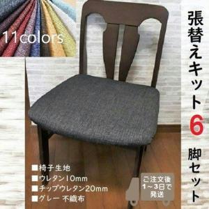【J】椅子張替えキット 6脚セット ダイニングチェア テキスタイル 撥水加工 サラっと手触り 模様替え 座面 isukoto