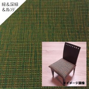 【J】椅子張替えキット 6脚セット ダイニングチェア テキスタイル 撥水加工 サラっと手触り 模様替え 座面 isukoto 12
