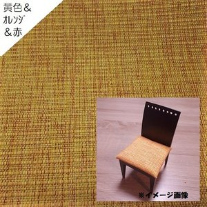 【J】椅子張替えキット 6脚セット ダイニングチェア テキスタイル 撥水加工 サラっと手触り 模様替え 座面 isukoto 07