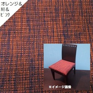 【J】椅子張替えキット 6脚セット ダイニングチェア テキスタイル 撥水加工 サラっと手触り 模様替え 座面 isukoto 09