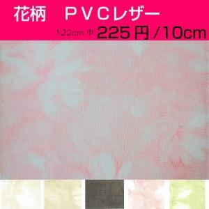 PVCレザー ベルフルール 花柄 椅子張りレザー 塩化ビニール|isukoto