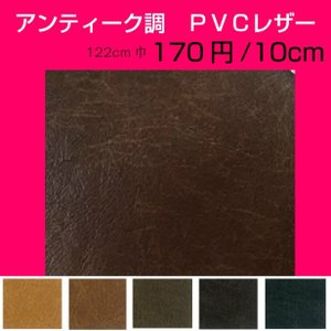 PVCレザー チェスロン アンティーク風 レトロ 椅子張りレザー 塩化ビニール|isukoto