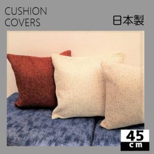 カリーノ クッションカバー 45cm×45cm 日本製 生地代より安い 背当てクッション |isukoto