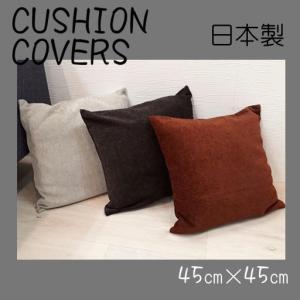 ネイサー クッションカバー 45cm×45cm 日本製 生地代より安い 背当てクッション|isukoto