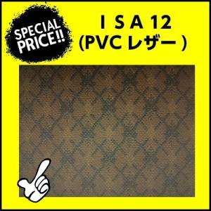 アウトレット PVCレザー ISA12  アンティーク 椅子生地 塩化ビニール|isukoto