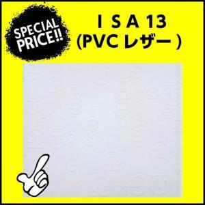 アウトレット PVCレザー ISA13 型押し エンボス 椅子生地 塩化ビニール|isukoto