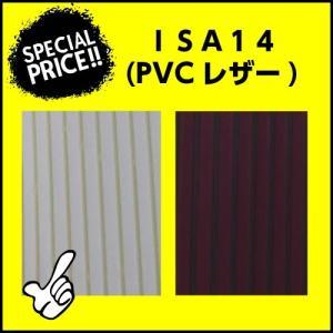 アウトレット PVCレザー ISA14 ストライプ 椅子生地 生地 塩化ビニール|isukoto