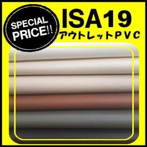 アウトレット PVCレザー ISA19  椅子生地 塩化ビニール 特価品 ツヤ無し カット売り 国産|isukoto