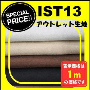 IST13 スエード調 生地 布 アウトレット商品  大特価 椅子生地 手芸 やわらかい 訳あり 広幅 isukoto