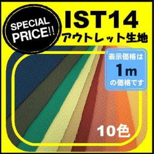 IST14 生地 布 アウトレット商品 大特価 椅子生地 手芸 エコ 再生ポリエステル 環境にやさしい カット売り|isukoto