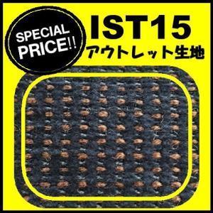 IST15 生地 布 椅子生地  学校行事・手芸などに アウトレット 大特価  セール カット売り isukoto