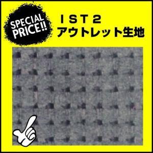 IST2 生地 布 椅子生地  学校行事・手芸などに アウトレット商品 大特価 isukoto