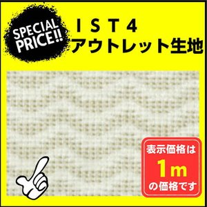 IST4  生地 布 ポリエステル100%  学校行事・手芸などに  アウトレット商品 大特価 椅子生地 isukoto