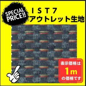 IST7  生地 布 (学校行事・手芸などに) アウトレット商品 大特価 椅子生地 isukoto