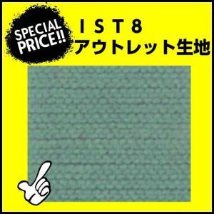 IST8 生地 布 ポリエステル100%  学校行事・手芸などに アウトレット商品 大特価 椅子生地 isukoto
