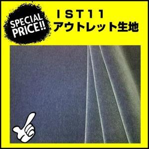 IST11  生地 布 椅子生地 モケット 学校行事・手芸などに  アウトレット商品 大特価 isukoto
