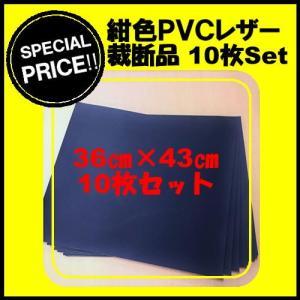 アウトレット PVCレザー 紺色 裁断品 36cm×43cm 10枚セット 塩化ビニール 特価品 在庫処分 |isukoto