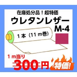 在庫処分品 ウレタンレザー M−4 鮮やかなピンク 椅子張り生地 11m巻 ポリウレタン アウトレット|isukoto