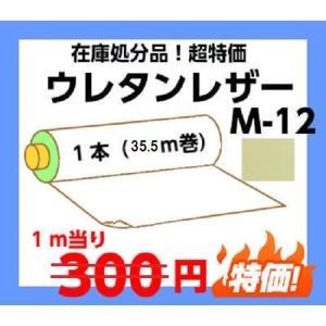 在庫処分品 ウレタンレザー M−12 アイボリー 椅子張り生地 35.5m巻 ポリウレタン アウトレット|isukoto