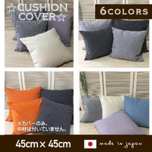 クオーレ クッションカバー 45cm×45cm 日本製 背当てクッション 模様替え 45角 贅沢生地|isukoto