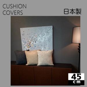 ディック クッションカバー 45cm×45cm 日本製 生地代より安い 背当てクッション|isukoto