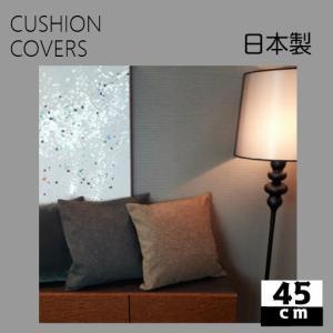 グランツ クッションカバー 45cm×45cm 日本製 生地代より安い 背当てクッション|isukoto