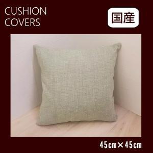 クッションカバー LIRO 45cm×45cm 日本製 生地代より安い 背当てクッション 椅子生地 きみどり|isukoto