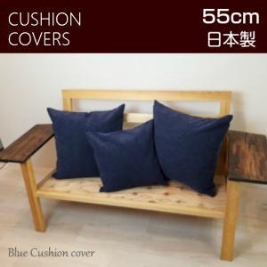 ブルー クッションカバー 55cm×55cm 日本製 大判 シック キャンペーン価格 背当てクッション|isukoto