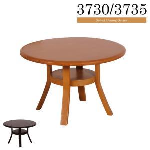 ダイニングテーブル 丸テーブル 110cm 4人掛け ライトブラウン ダークブラウン おしゃれ 円形 モダン シンプル 組立品 送料無料 3730/3735 Tableの写真