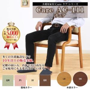 介護椅子 高齢者向け 肘付き 三角グリップ付き ダイニングチェア 各施設で大好評 送料無料 工場直販 Care-AC-101