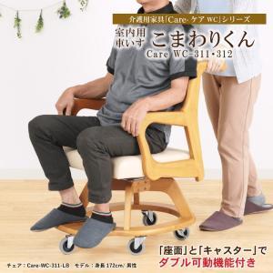 車椅子 木製 チェア 高齢者 自宅用 介護 肘付き 回転 キャスター フットレスト 完成品 送料無料...