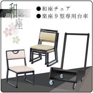 台車 椅子用 キャスター 持ち手 料亭 旅館 宴会場 送料無料 和座・楽座専用台車