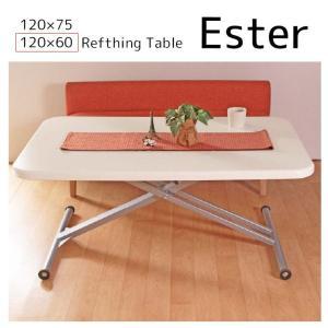 テーブル 昇降式 リビング ダイニング MDF 無段階調整 キャスター 送料無料 Ester エステル 120cm×60cm