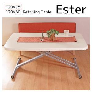 テーブル 昇降式 リビング ダイニング MDF 無段階調整 キャスター 送料無料 Ester エステル 120cm×75cm