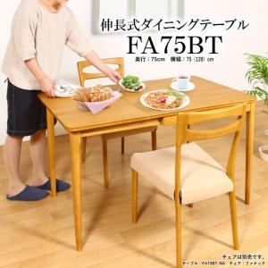 テーブル 伸長式 木製 ダイニング 75cm〜120cm伸長 2人〜4人用 バタフライ ナチュラル FA75BTの写真