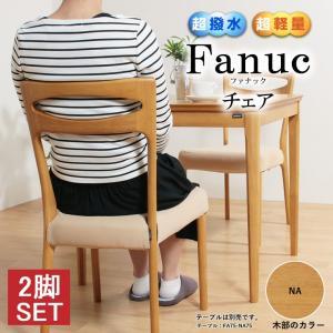 Fanuc-ファナック- チェア