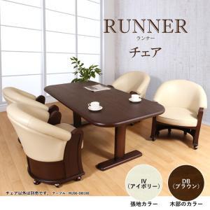 ダイニングチェア 椅子 単品 木製 リビング 応接室 キャスター 重厚感 肘付き Runner-ランナー-の写真