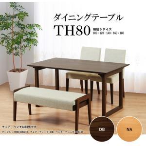 TH80 ダイニングテーブル 120cm幅