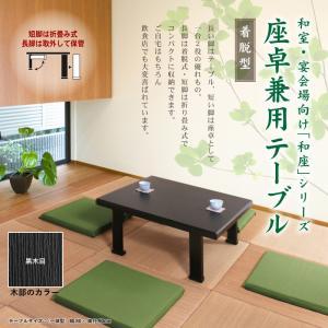 和風テーブル 座卓 120cmx45cm 机 和室 モダン ローテーブル ダイニング 飲食 宴会 和...