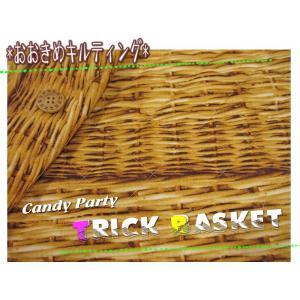 【大きめキルティング】candy party『トリックバスケット』