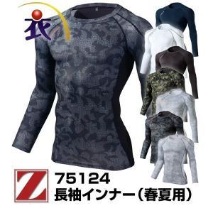 [商品説明] カラー展開が豊富なZ-DRAGONの夏用インナー。シンプルな色から派手めな柄までシーン...