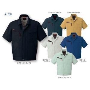 ★同シリーズアイテムはこちら 【春夏素材作業服】 こちらは半袖ブルゾンです。耐久性としなやかな肌触り...