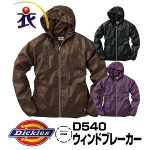 [商品説明] 機能性、着心地、デザイン性を考えて作られたDickies(ディッキーズ)のアイテム。一...