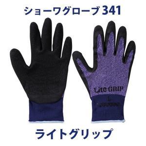 ショーワグローブ No.341 ライトグリップ 1双手袋 グローブ 作業手袋 滑り止め すべり止め ...