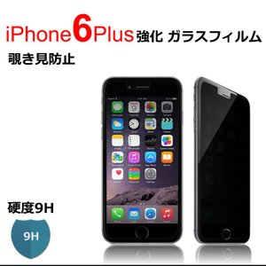 iPhone 6 Plus フィルム アイフォン 6 保護フィルム/カラー/液晶保護フィルム 強化ガラス 衝撃吸収フィルム 液晶   6p-film10-w41112|it-donya