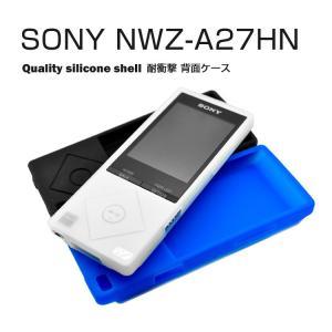 SONY NW-A27 A27HNケース 耐衝撃 シリコンケース NW-A27 背面カバー ソフトケース WALKMAN 05P1  a27-p77-t51203|it-donya