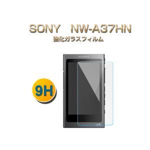 SONY NW-A37HN 強化ガラス 硬度9H 0.23mm 液晶保護フィルム NW-A37HN用 液晶保護プロテクター  a37hn-film02-w61121|it-donya