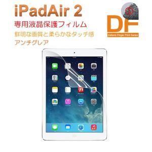 ipad air 2 保護フィルム/アンチグレア 液晶保護フィルム アイパッド エアー タブレットアクセサリー 液晶保護シート i  air2-film03-w41017|it-donya
