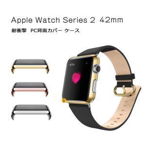 Apple Watch Series 2 ケース プラスチック カバーケース 42mm用 おしゃれなメッキ アップルウォッチ シリ  aw2-dd01-42mm-w61210